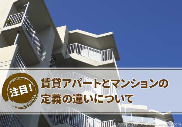 アパート と マンション の 違い